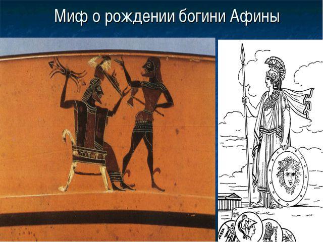Миф о рождении богини Афины