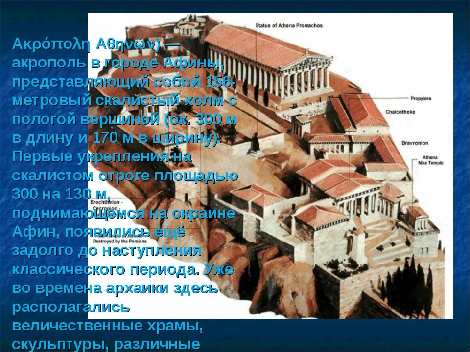 Афи́нский акро́поль (греч. Ακρόπολη Αθηνών) — акрополь в городе Афины, предст...