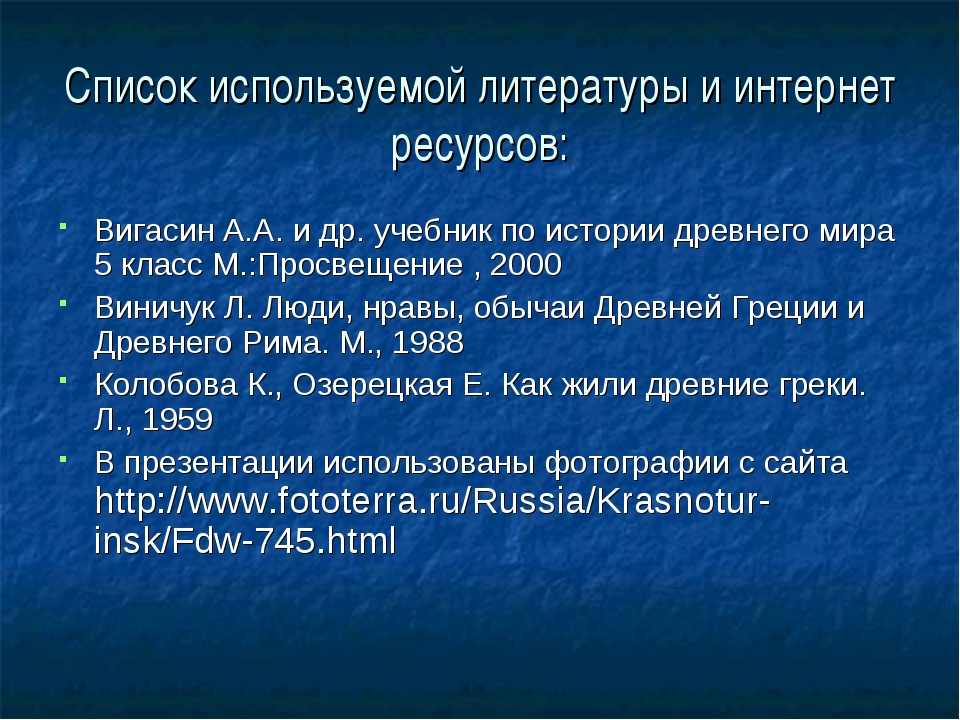 Список используемой литературы и интернет ресурсов: Вигасин А.А. и др. учебни...