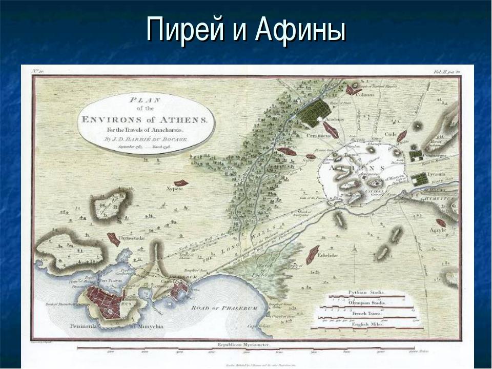 Пирей и Афины