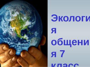 Экология общения 7 класс