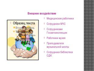Внешнее воздействие Медицинские работники Сотрудники МЧС Сотрудниками Госавто