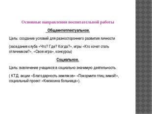 Основные направления воспитательной работы Общеинтеллектуальное. Цель: создан
