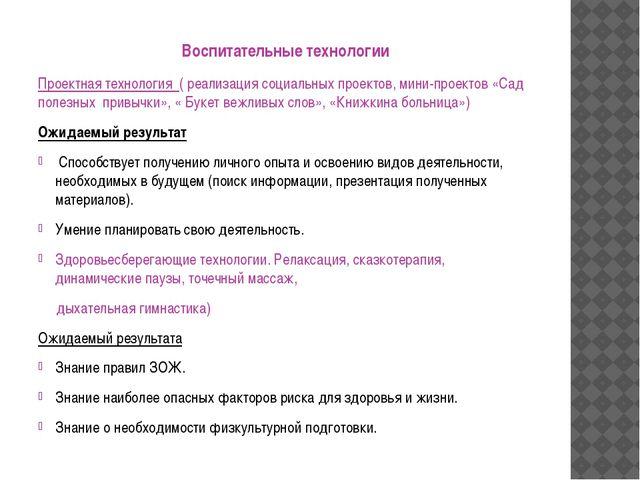 Воспитательные технологии Проектная технология ( реализация социальных проект...