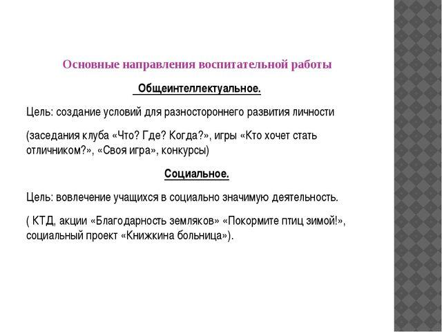 Основные направления воспитательной работы Общеинтеллектуальное. Цель: создан...