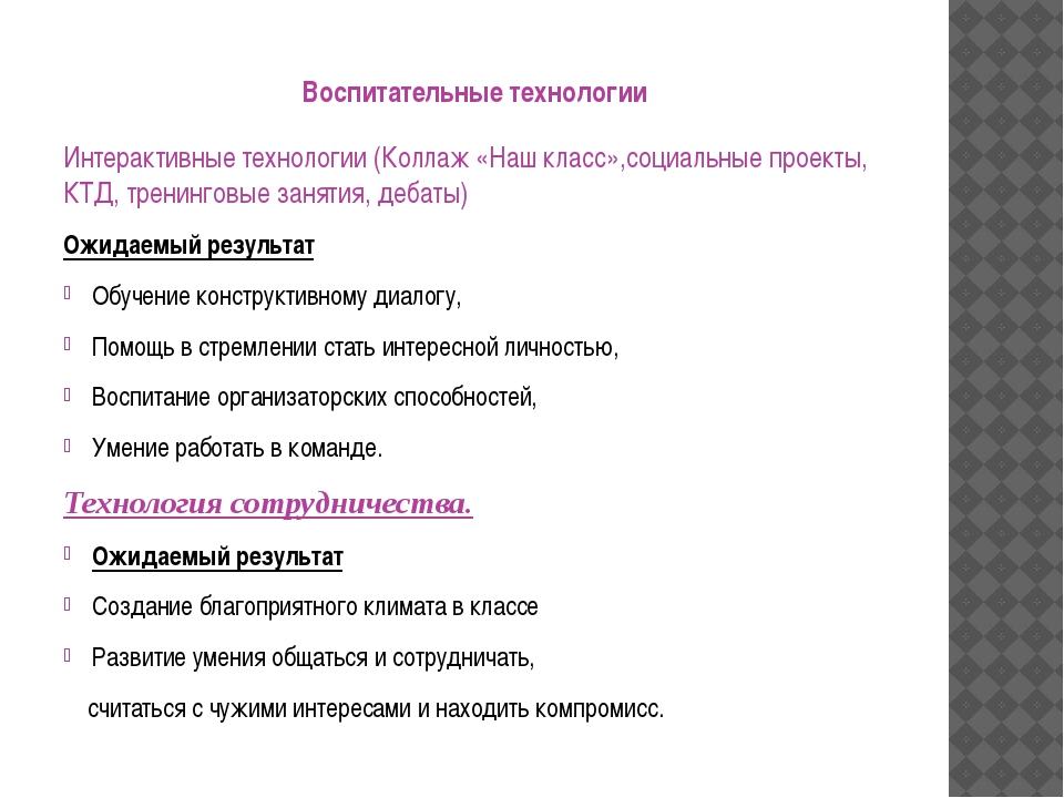 Воспитательные технологии Интерактивные технологии (Коллаж «Наш класс»,социал...