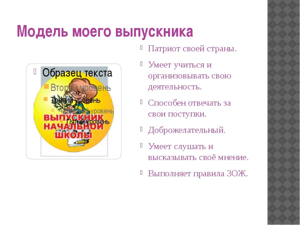 Модель моего выпускника Патриот своей страны. Умеет учиться и организовывать...