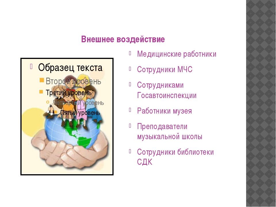 Внешнее воздействие Медицинские работники Сотрудники МЧС Сотрудниками Госавто...