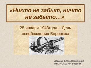 «Никто не забыт, ничто не забыто…» 25 января 1943года – День освобождения Вор