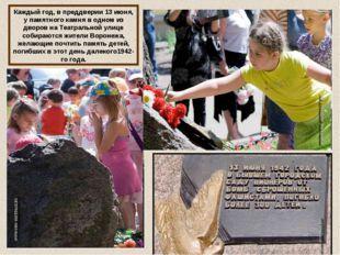 Каждый год, в преддверии 13 июня, у памятного камня в одном из дворов на Теат