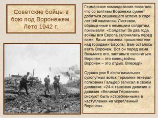 Советские бойцы в бою под Воронежем. Лето 1942 г. Германское командование пол