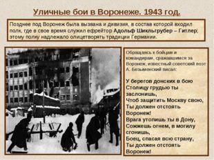 Уличные бои в Воронеже. 1943 год. Позднее под Воронеж была вызвана и дивизия,