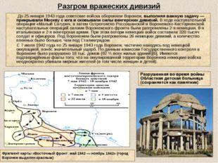 Разгром вражеских дивизий До 25 января 1943 года советские войска обороняли В