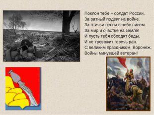Поклон тебе – солдат России, За ратный подвиг на войне. За птичьи песни в неб
