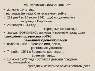 Мы вспомнили или узнали, что: 22 июня 1941 года… началась Великая Отечественн