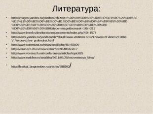 Литература: http://images.yandex.ru/yandsearch?text=%D0%94%D0%B5%D0%BD%D1%8C%