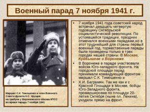Военный парад 7 ноября 1941 г. Маршал С.К. Тимошенко и член Военного Совета ф