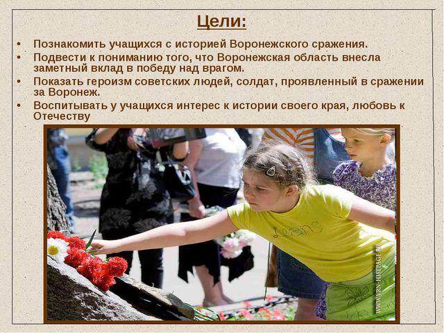 Цели: Познакомить учащихся с историей Воронежского сражения. Подвести к поним...