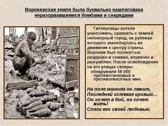 Воронежская земля была буквально нашпигована неразорвавшимися бомбами и снаря...