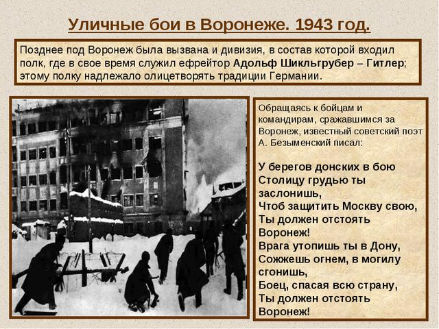 Уличные бои в Воронеже. 1943 год. Позднее под Воронеж была вызвана и дивизия,...