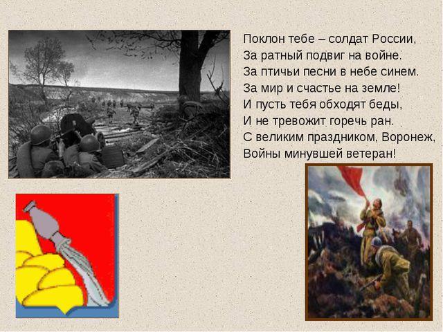 Поклон тебе – солдат России, За ратный подвиг на войне. За птичьи песни в неб...