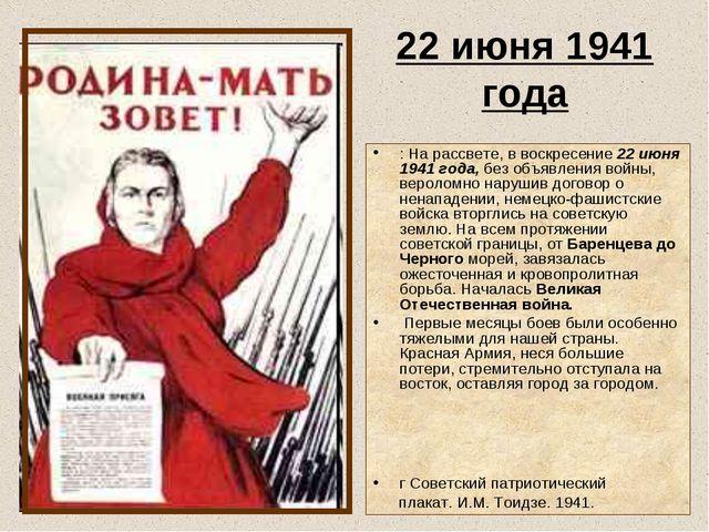 22 июня 1941 года : На рассвете, в воскресение 22 июня 1941 года, без объявле...
