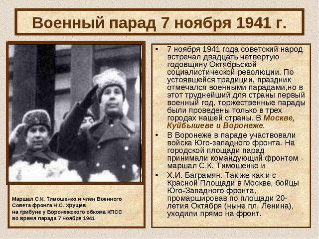 Военный парад 7 ноября 1941 г. Маршал С.К. Тимошенко и член Военного Совета ф...