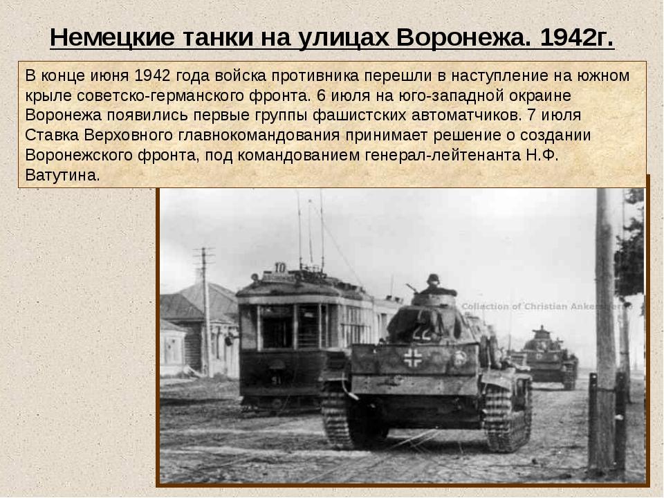 Немецкие танки на улицах Воронежа. 1942г. В конце июня 1942 года войска проти...