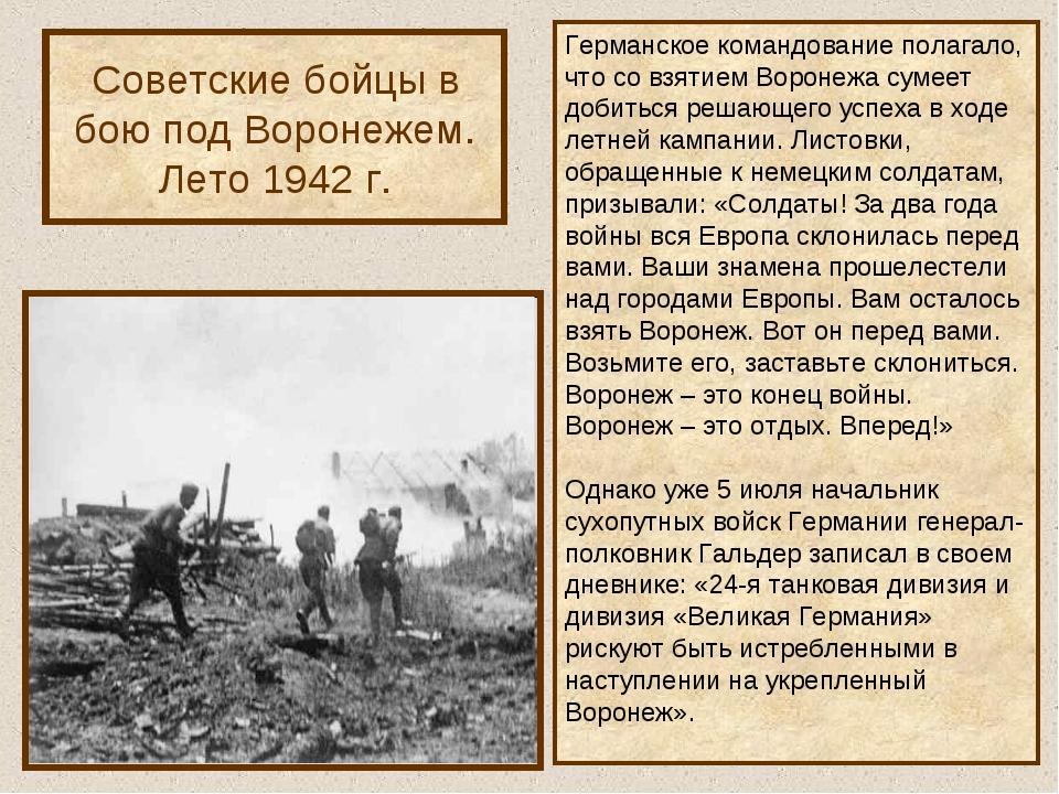 Советские бойцы в бою под Воронежем. Лето 1942 г. Германское командование пол...