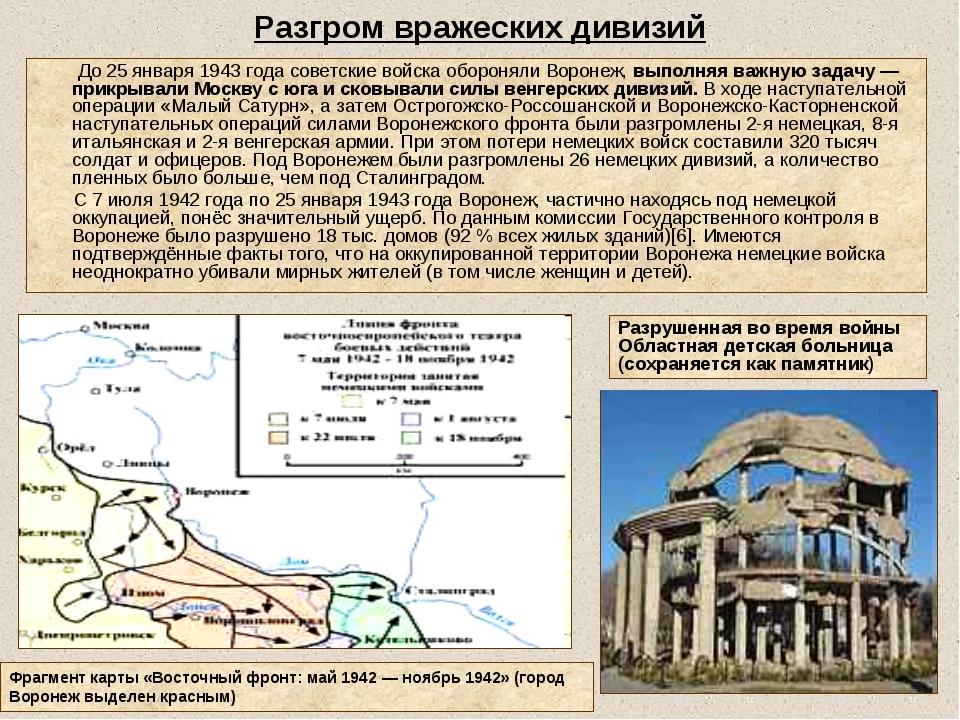 Разгром вражеских дивизий До 25 января 1943 года советские войска обороняли В...