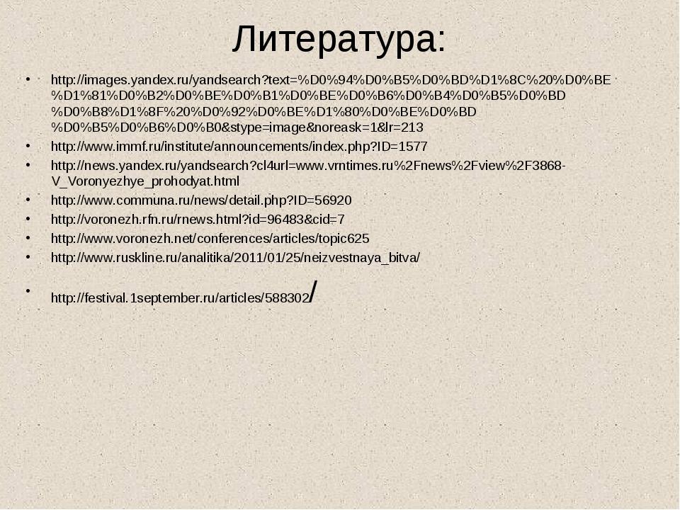 Литература: http://images.yandex.ru/yandsearch?text=%D0%94%D0%B5%D0%BD%D1%8C%...