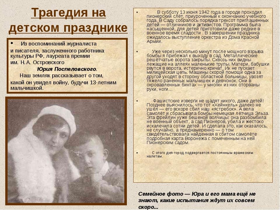 Трагедия на детском празднике В субботу 13 июня 1942 года в городе проходил п...