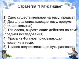 """Стратегия """"Пятистишье"""" 1) Одно существительное на тему: предмет. 2) Два слова"""