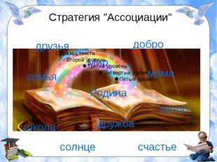 Мир добро мама Родина семья друзья школа дружба тепло солнце счастье Стратеги
