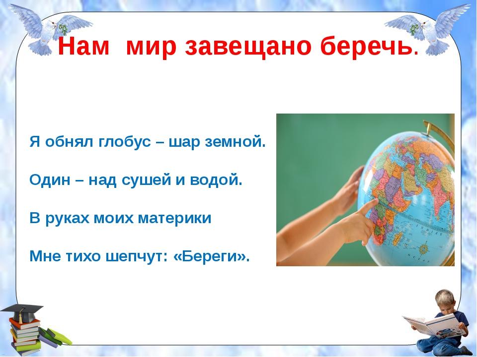 будет номере урок мира нам этот мир завещано беречь начинающих есть вакансии