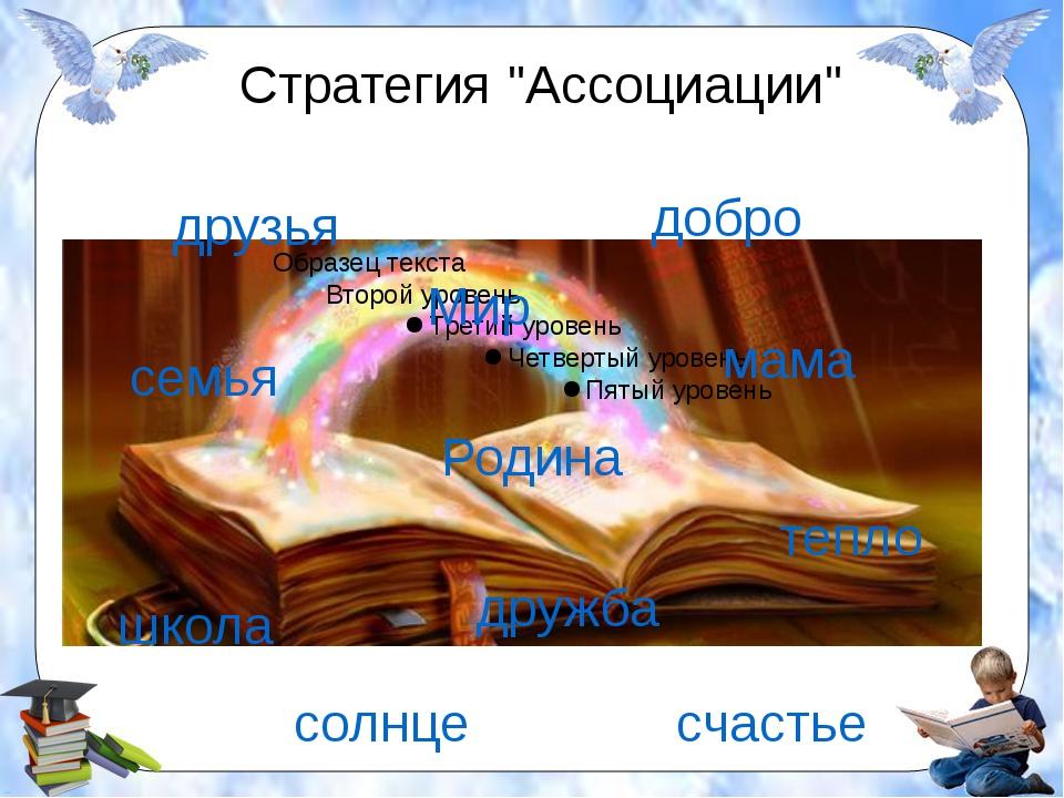 Мир добро мама Родина семья друзья школа дружба тепло солнце счастье Стратеги...