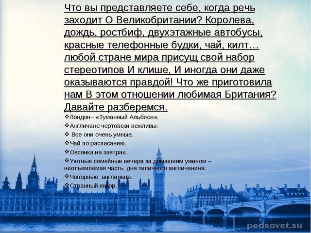 Что вы представляете себе, когда речь заходит О Великобритании? Королева, дож...