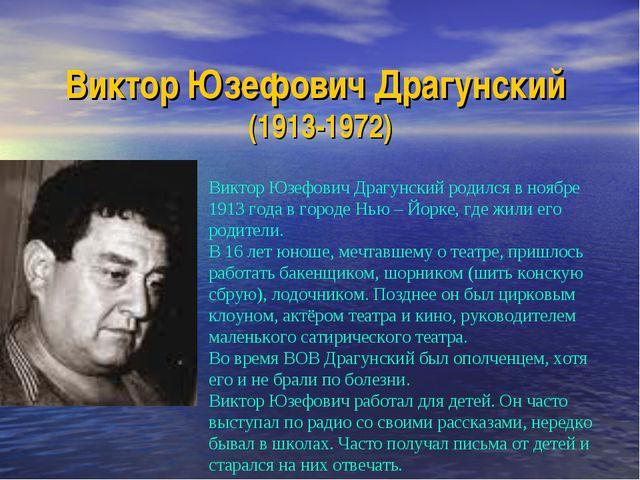 Виктор Юзефович Драгунский (1913-1972) Виктор Юзефович Драгунский родился в н...