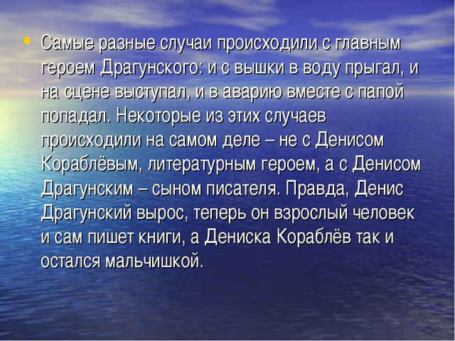Самые разные случаи происходили с главным героем Драгунского: и с вышки в вод...