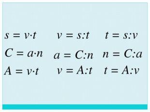 s = v∙t C = a∙n A = v∙t v = s:t t = s:v a = C:n n = C:a v = A:t t = A:v