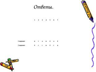 Ответы. 1234567 1 вариантвгавбаб 2 вариантбггвбгв