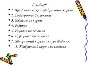 Словарь. 1. Арифметический квадратный корень 2. Подкоренное выражение 3. Извл