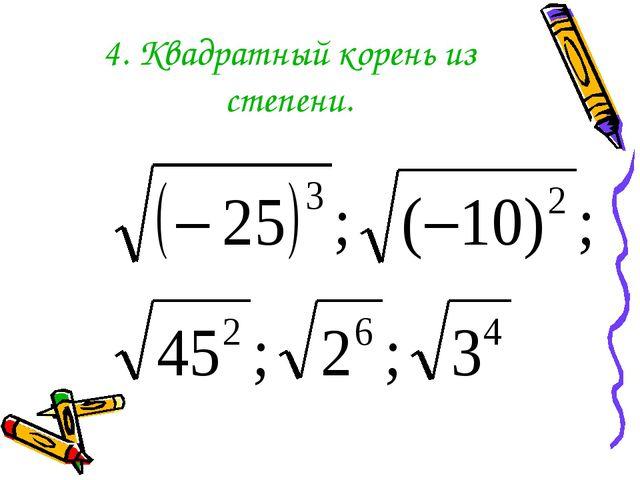 4. Квадратный корень из степени.