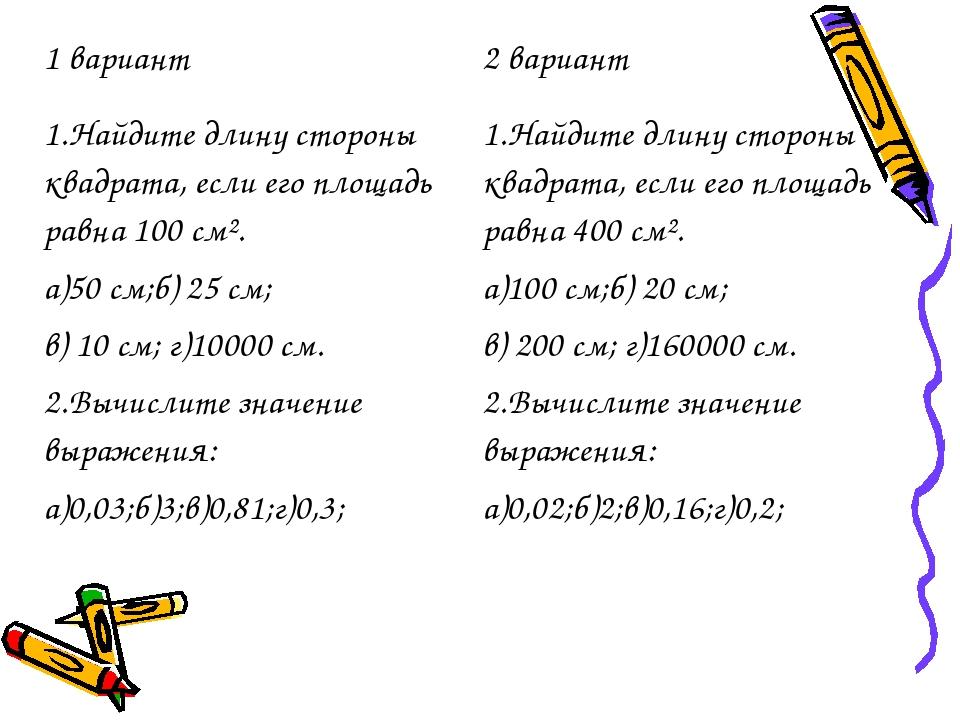1 вариант2 вариант 1.Найдите длину стороны квадрата, если его площадь равна...