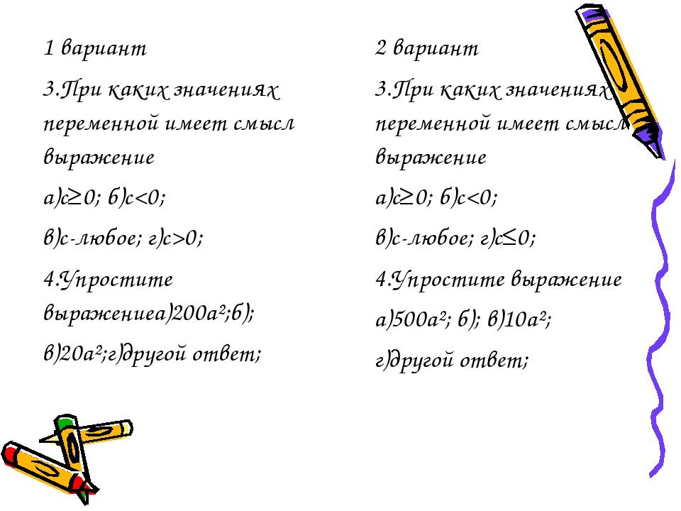 1 вариант2 вариант 3.При каких значениях переменной имеет смысл выражение а)...