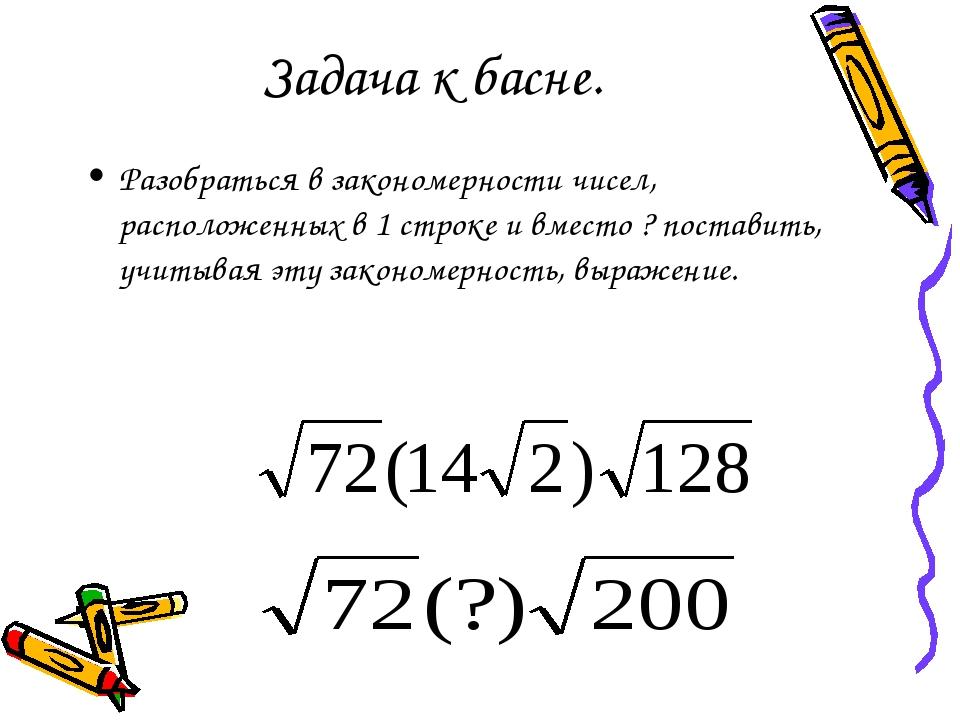 Задача к басне. Разобраться в закономерности чисел, расположенных в 1 строке...