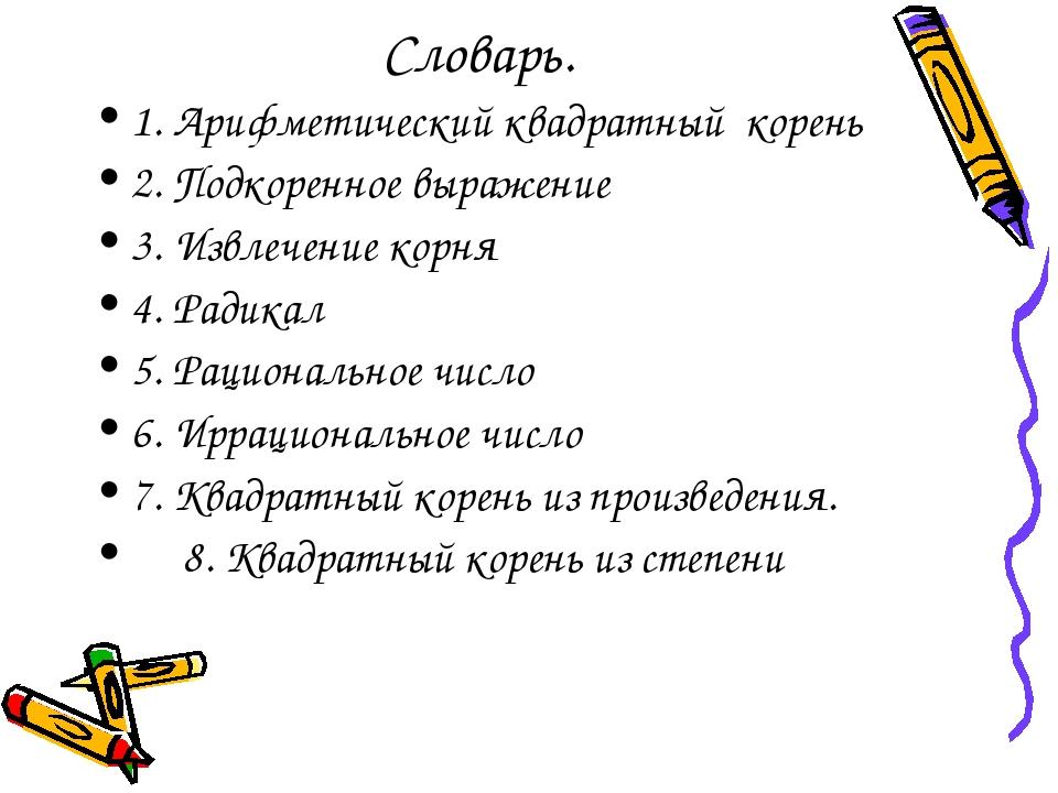 Словарь. 1. Арифметический квадратный корень 2. Подкоренное выражение 3. Извл...