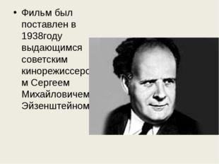 Фильм был поставлен в 1938году выдающимся советским кинорежиссером Сергеем М
