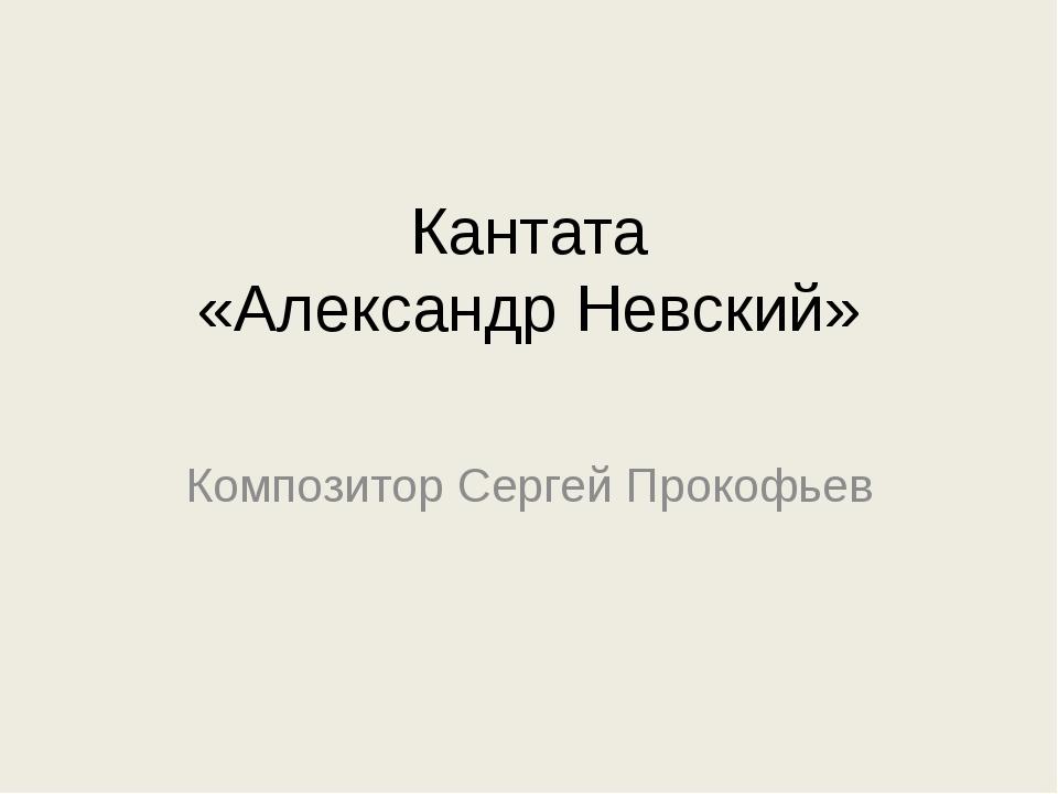 Кантата «Александр Невский» Композитор Сергей Прокофьев