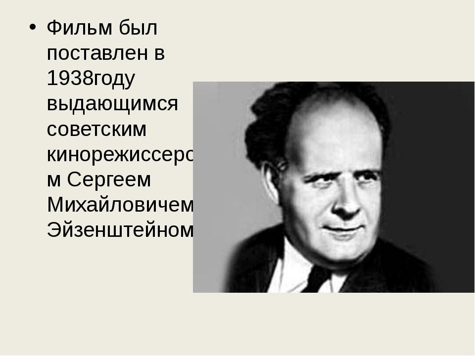 Фильм был поставлен в 1938году выдающимся советским кинорежиссером Сергеем М...